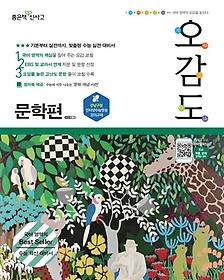 오감도 국어영역 문학편 (2021년용)