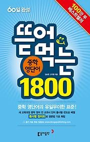 뜯어먹는 중학영단어 1800 - 60일완성