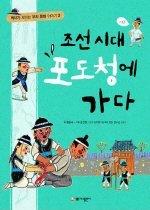 조선시대 포도청에 가다