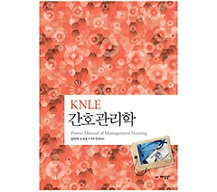 KNLE 간호 관리학 (2013)