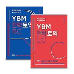 YBM 전략토익 LC + RC 세트