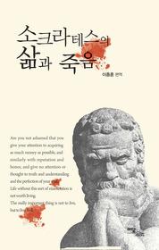 소크라테스의 삶과 죽음