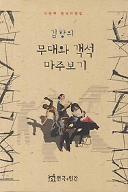 김향의 무대와 객석 마주보기