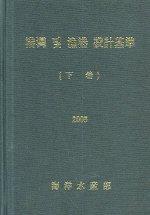 항만 및 어항 설계기준 (하) (2005)