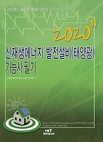 """<font title=""""2020 신재생에너지 발전설비(태양광) 기능사 필기"""">2020 신재생에너지 발전설비(태양광) 기능...</font>"""