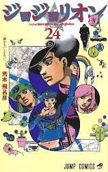 ジョジョリオン(24): ジャンプコミックス