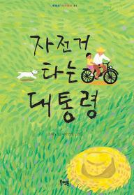 자전거 타는 대통령