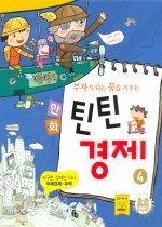 만화 틴틴경제 4 - 국제경제 무역