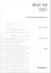 테니슨 시선 (큰글씨책)