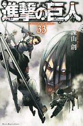 進擊の巨人 33 (コミック)