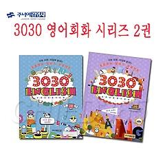 삼공삼공 영어회화 시리즈 2권세트