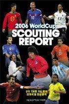 2006 월드컵 스카우팅 리포트