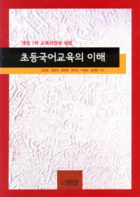 초등국어교육의 이해