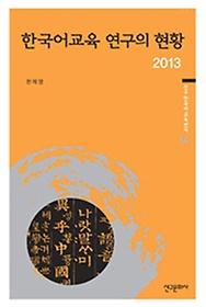 2013 한국어교육 연구의 현황