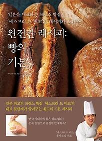 완전판 레시피: 빵의 기본
