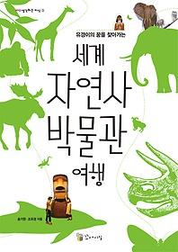세계 자연사 박물관 여행
