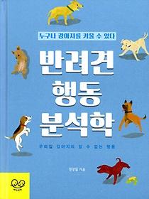 반려견 행동 분석학 : 누구나 강아지를 키울 수 있다