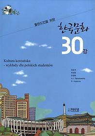 폴란드인을 위한 한국문화 30강