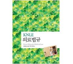 KNLE 의료법규 (2013)