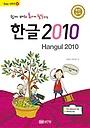 한글 2010 (무료동영상 강의 제공)