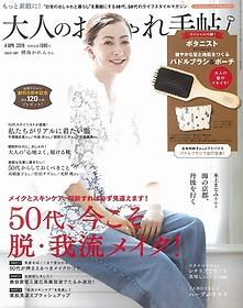 [한정수량 초특가] 大人のおしゃれ手帖 - 2019년 4월호 (부록 : BOTANIST 패들브러시&파우치)