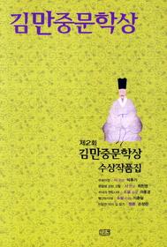 2011년 제2회 김만중문학상 수상작품집
