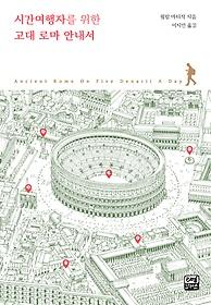 시간여행자를 위한 고대 로마 안내서