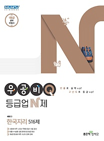 우공비 Q 등급업N제 한국지리 (2021)