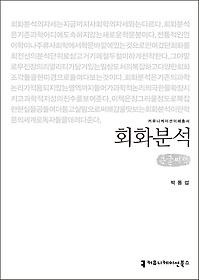 회화분석 (큰글씨책)