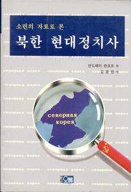 (소련의 자료로 본)북한 현대정치사