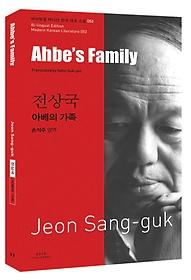 전상국 - 아베의 가족 Ahbe