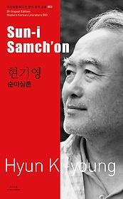 현기영 - 순이 삼촌 Sun-i Samch