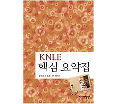 KNLE 파워 매뉴얼 핵심 요약집 (2013)