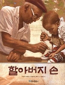 할아버지 손
