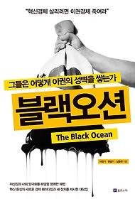 블랙오션 = (The) black ocean : 그들은 어떻게 이권의 성벽을 쌓는가