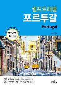 포르투갈 셀프트래블 (2019~2020 최신판)