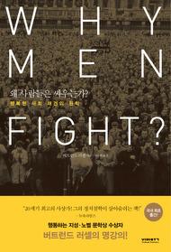 왜 사람들은 싸우는가?
