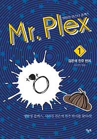명탐정 미스터 플렉스 Mr. Plex 1