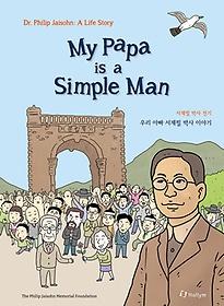 우리 아빠 서재필 박사 이야기 (한영대조)