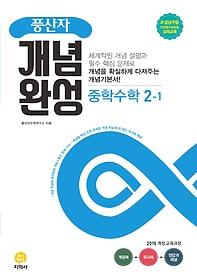풍산자 개념완성 중학수학 2-1 (2021)