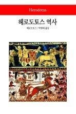 헤로도토스 역사