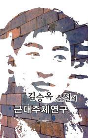 김승옥 소설의 근대주체연구