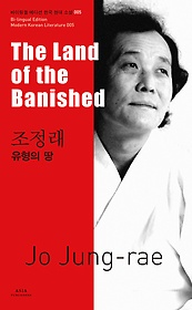 "<font title=""조정래 - 유형의 땅 The Land of the Banished"">조정래 - 유형의 땅 The Land of the Banis...</font>"