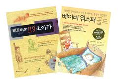 삐뽀삐뽀 119 소아과 + 베이비 위스퍼 골드 (전2권 패키지)