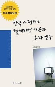 한국 시청자의 텔레비전 이용과 효과연구