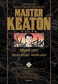 마스터 키튼 완전판 12