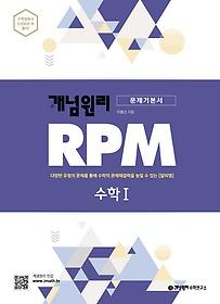 개념원리 RPM 수학 1 (2019)