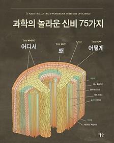 과학의 놀라운 신비 75가지