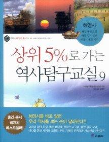 상위 5%로 가는 역사탐구교실 9 - 해양사