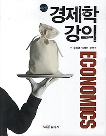 경제학강의